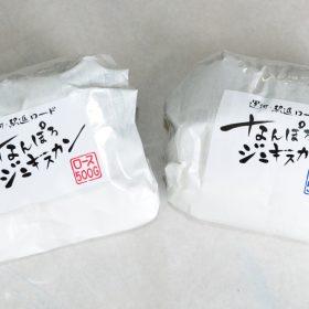 なんぽろジンギスカン 北海道ジンギスカン